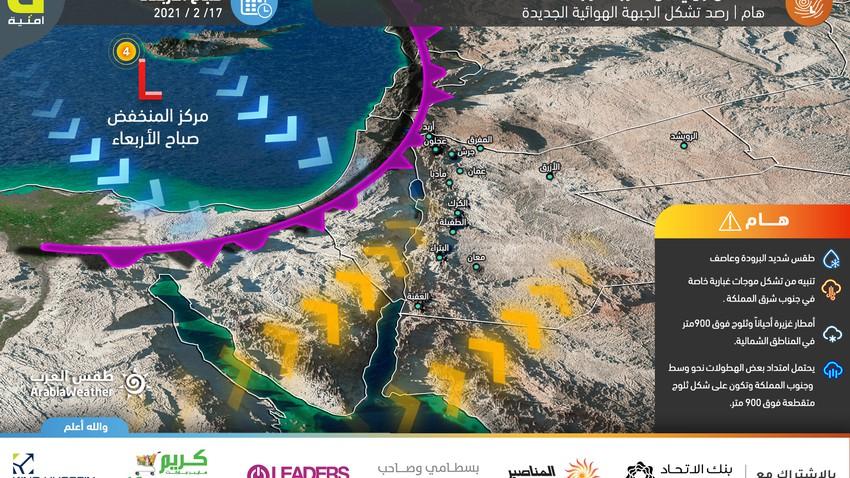 هام | الأردن: رصد تشكل الجبهة الهوائية الجديدة