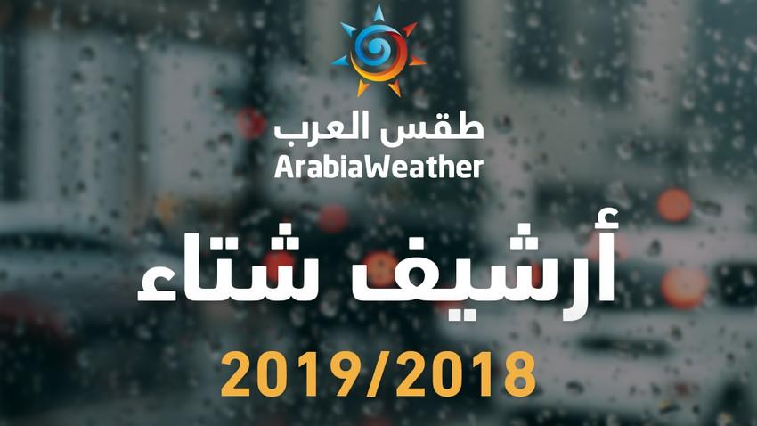 أرشيف الحالات الجوية التي أثرت على المملكة منذ شتاء 2018/ 2019