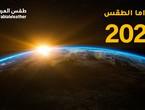 بانوراما الطقس حول العالم للعام 2020