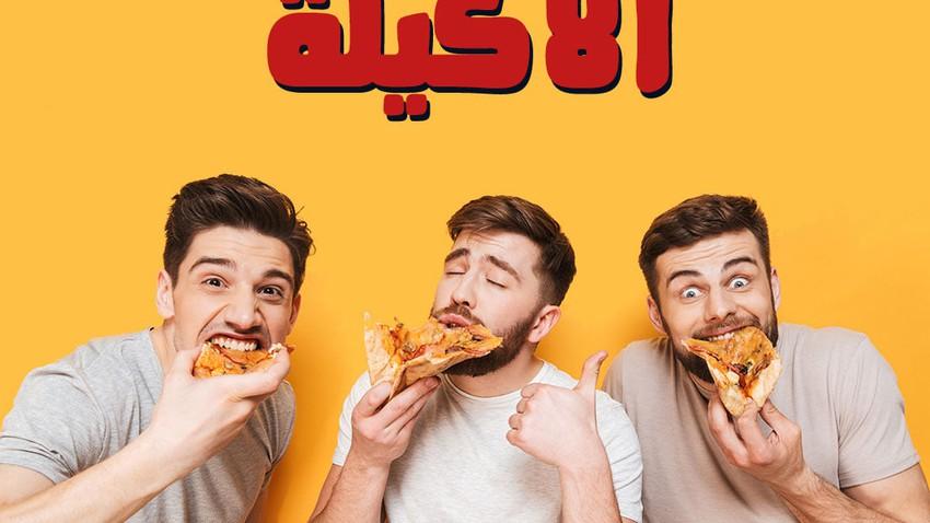 عروض وخصومات حصرية لزوار طقس العرب !GO على المطاعم خلال نهاية الأسبوع