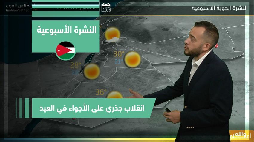 Weather of Arabia - Jordan: Weekly weather forecast 7/18/2021