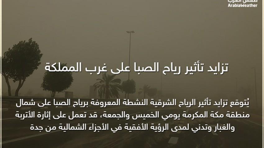 السعودية | تزايد تأثير رياح الصبا على غرب المملكة يومي الخميس والجمعة والغبار وارد