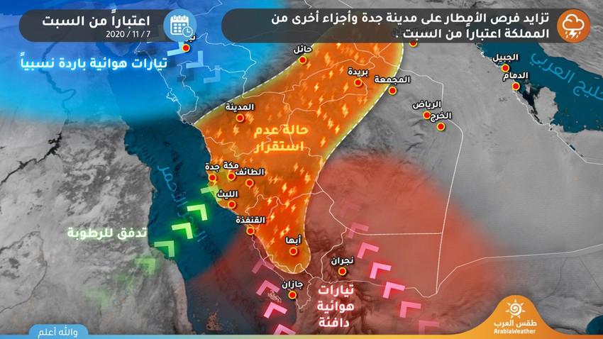السعودية   تحسن فرص الأمطار على مدينة جدة واجزاء أخرى من المملكة اعتباراً من السبت