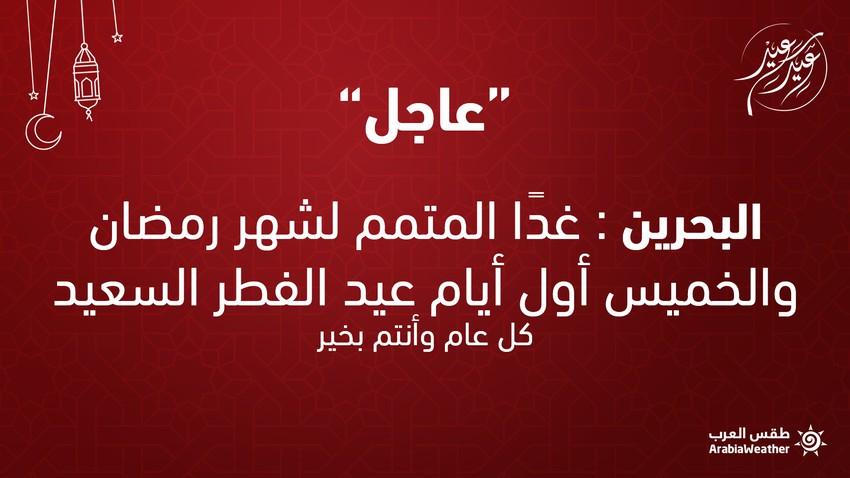 البحرين   غداً الأربعاء المُتمم لشهر رمضان والخميس أول أيام عيد الفطر السعيد