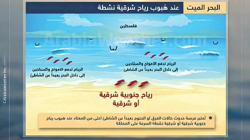 الأردن | تنبيه من طقس العرب بعدم السباحة في البحر الميت بسبب الرياح الشديدة