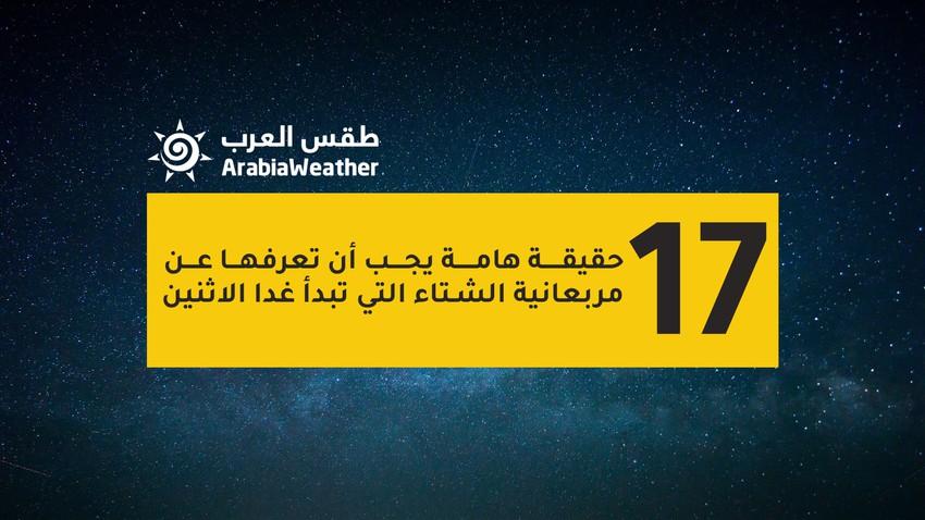 17 حقيقة هامة يجب ان تعرفها عن مربعانية الشتاء التي تبدأ غدا الاثنين