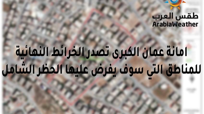امانة عمان الكبرى تصدر الخرائط النهائية للمناطق التي يفرض عليها العزل والحظر الشامل