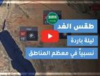 طقس العرب | طقس الغد في السعودية | الثلاثاء 2020/10/20