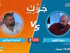 Live broadcast | A distinctive Ramadan evening full of comedy in a challenge between Osama Al-Jitawi and Hamza Al-Ghazwa