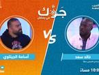 سهرة جوّك في رمضان   التحدي الكبير بين أسامة الجيتاوي وكابتن خالد سعد نجم الفيصلي سابقًا
