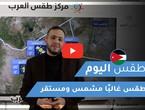 طقس العرب | طقس اليوم في الأردن | الأحد 28-2-2021