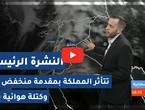 طقس العرب - الأردن   النشرة الجوية الرئيسية   الأربعاء 26-1-2021