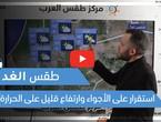 طقس العرب - الأردن | طقس الغد | الجمعة 5-3-2021