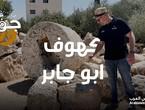 Où es-tu? Grottes de Jaber (Amman)