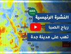 Arab Weather - Saudi Arabia | Home weather forecast | Thursday 22/10/2020