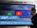 طقس العرب | طقس اليوم في السعودية | الأحد 2020/11/29