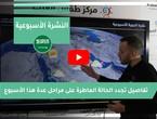 طقس العرب - السعودية | الجوية الأسبوعية | السبت 2020/11/28