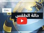 طقس العرب   حالة الطقس ودرجات الحرارة حول العالم   الأربعاء 2020/2/19