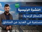 طقس العرب - السعودية | النشرة الجوية الرئيسية | الثلاثاء 2020-4-7