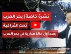 نشرة خاصة | تحت المُراقبة .. رصد أول حالة مدارية في بحر العرب 26-5-2020