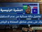 طقس العرب - السعودية | النشرة الجوية الرئيسية | الخميس 2020-4-9