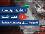 طقس العرب - السعودية | النشرة الجوية الرئيسية | الأحـد 2020/7/5