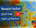 Arab Weather - Saudi Arabia Major weather forecast Tuesday 7/7/22020