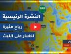 طقس العرب - السعودية | النشرة الجوية الرئيسية | الأربعاء 2020/7/8