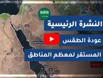 طقس العرب - السعودية | النشرة الجوية الرئيسية | الأحد 2020/3/29