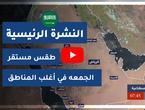 طقس العرب - السعودية | النشرة الجوية الرئيسية | الخميس 2020/4/2
