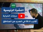 طقس العرب - السعودية | النشرة الجوية الرئيسية | الإثنين 2020/6/1