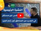 طقس العرب - السعودية | النشرة الجوية الرئيسية | الجمعة 2020/5/22