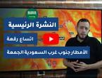 طقس العرب - السعودية | النشرة الجوية الرئيسية | الخميس 2020/6/4