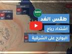 طقس العرب | طقس الغد في السعودية | السبت 2020/6/6