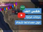 Arab Weather Weather tomorrow in Saudi Arabia Monday 25/5/2020
