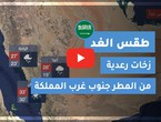 طقس العرب | طقس الغد في السعودية | الجمعة 2020/6/5