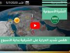 Arab Weather - Saudi Arabia Weekly Air Saturday 7/4/2020