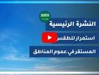 طقس العرب - السعودية | النشرة الجوية الرئيسية | الإثنين 2020/10/19
