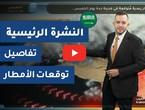 طقس العرب - السعودية | النشرة الجوية الرئيسية | الأربعاء 2020/11/25