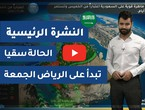 Arab Weather - Saudi Arabia | Home weather forecast | Thursday 26/11/2020