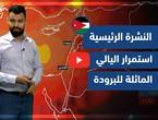 طقس العرب - الأردن | النشرة الجوية الرئيسية | الأحد 20-6-2021