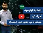 Weather of Arabia - Saudi Arabia | main weather forecast | Sunday 20-6-2021