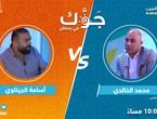 سهرة جوّك في رمضان | تحدي كبير بين أسامة الجيتاوي والإعلامي محمد الخالدي