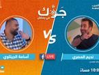 بث مباشر | سهرة رمضانية مميزة وتحدي كبير بين أسامة الجيتاوي ونديم المصري