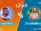 Your evening in Ramadan | A special Ramadan evening with Osama Al-Gitawi and the journalist Tariq Hamed
