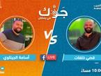 بث مباشر | سهرة رمضانية مميزة وتحدي كبير بين أسامة الجيتاوي و الشيف قصي خلفات