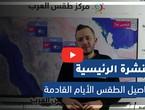 طقس العرب - السعودية | النشرة الجوية الرئيسية | الجمعة 2021/1/15