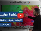 طقس العرب - السعودية | النشرة الجوية الرئيسية | الخميس 4-3-2021