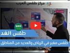 طقس العرب - السعودية | طقس الغد | الجمعة 5-3-2021