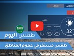 Arab Weather | Today's weather in Saudi Arabia | Thursday 22/10/2020
